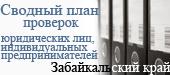 Сводный по Забайкальскому краю план проверок юридических лиц и индивидуальных предпринимателей